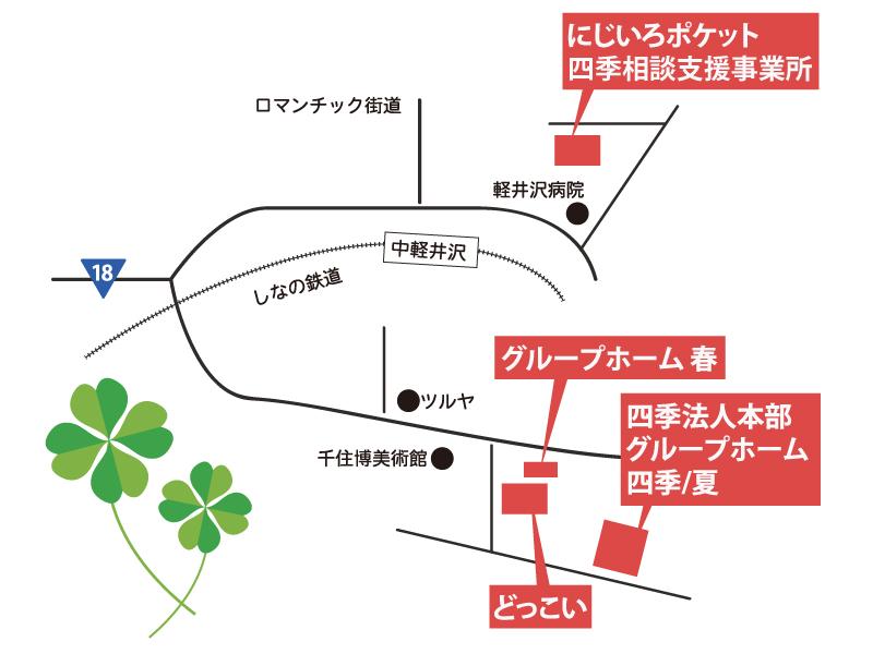 四季 地図 軽井沢